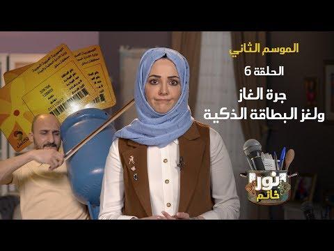جرة الغاز ولغز البطاقة الذكية   الموسم الثاني - الحلقة السادسة   نور خانم