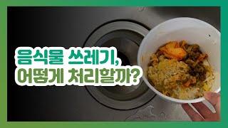 도시락 먹고 남은 음식물 쓰레기 어떻게 처리 할까? 냄…