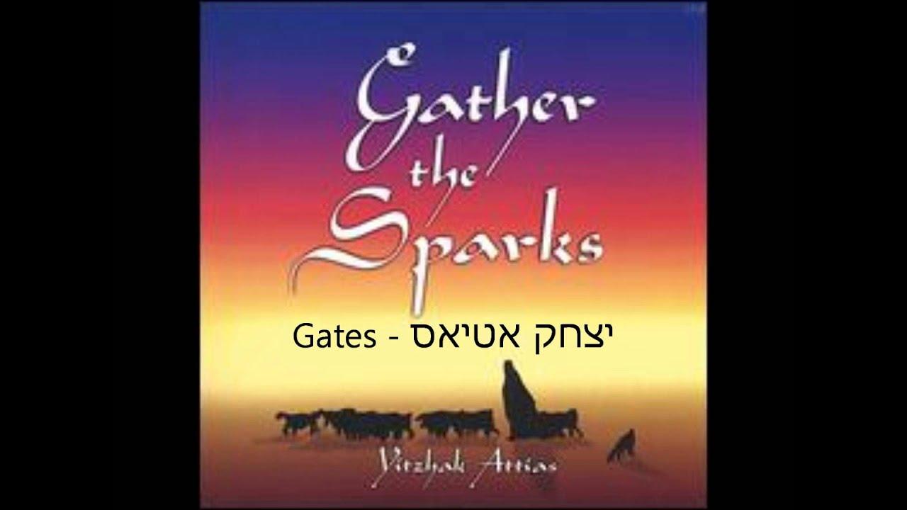 יצחק אטיאס שערים - Gates