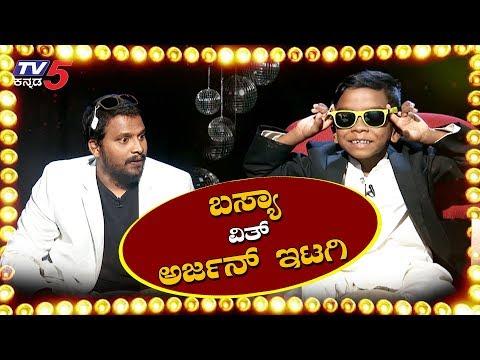 ಬಸ್ಯಾ ಜೊತೆ ಕನ್ನಡದ ಕೋಗಿಲೆ ಅರ್ಜುನ್ ಇಟಗಿ | Arjun Itagi | Jawari News | TV5 Kannada