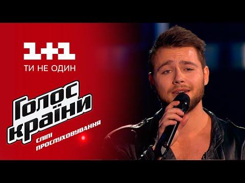 """Андрей Осадчук """"Облиш"""" - выбор вслепую - Голос страны 6 сезон"""