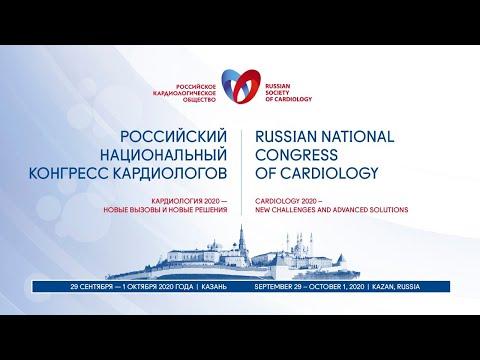 005 Кардиореспираторная коморбидность – ХСН и ХОБЛ. Диалог кардиолога и пульмонолога