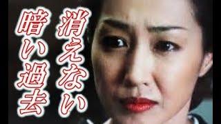 高島礼子が高知東生と離婚しても切れない訳が過去にあった。 ***チャ...