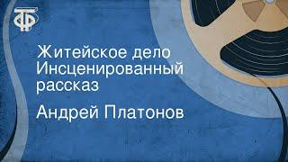 Фото Андрей Платонов. Житейское дело. Инсценированный рассказ