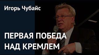 Сбой в путинской системе и прорыв информблокады: Игорь Чубайс о Фургале и голом короле