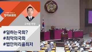 [정치부회의] 국회, 비쟁점 법안 160여개 본회의 처…