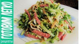 Японский Салат КИОТО с яичным омлетом. Вкусный и нежный !