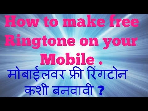 How to make a free ringtone on your mobile phone.मोबाईलवर फ्री रिंगटोन बनवा. Click Marathi