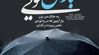 آهنگ شاد بندری بارون بارونه با صدای دلنشین محمود جهان
