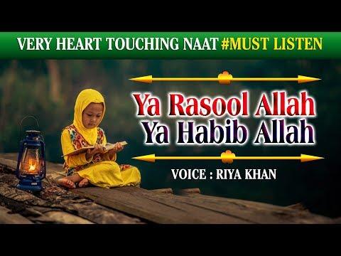 Ya Rasool Allah Ya Habib Allah (Naat Video) - Riya Khan - Naats Islamic