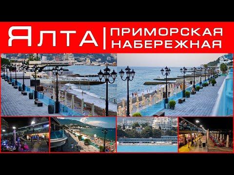 Ялта / Крым