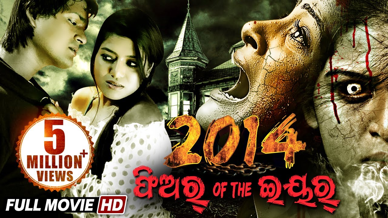 Horror Odia Full Movie 2014 FEAR OF THE YEAR | Sambit, Eli, Dushmanta, Dipika | Sidharth TV