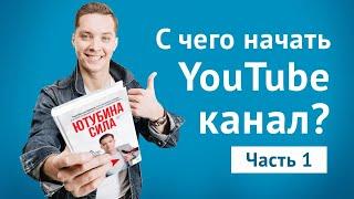 С чего начать канал на YouTube? Что снимать на Ютуб. Ютубина сила.