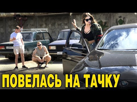 ПОВЕЛАСЬ НА ТАЧКУ [Красавица и Чудовище] (Выпуск 163) - Видео с YouTube на компьютер, мобильный, android, ios