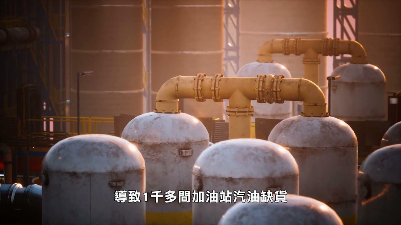 【天下新聞】全國: 逾千間加油站汽油缺貨 官員警告不要用膠袋囤積汽油