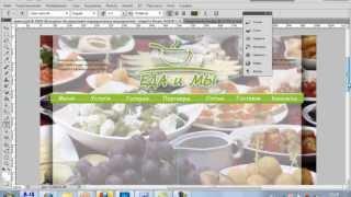 Видеоурок по созданию дизайна для сайта - часть 2: рисуем основную часть сайта
