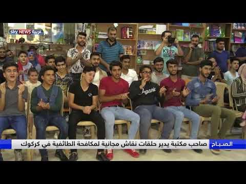 العراق.. صاحب مكتبة يدير حلقات نقاش مجانية لمكافحة الطائفية في كركوك  - 09:53-2018 / 9 / 9