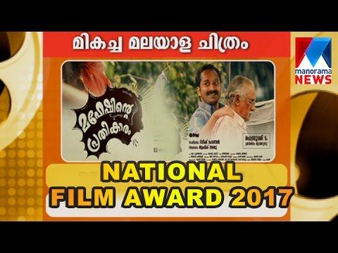 National Film Awards: Neerja best film | Manorama News