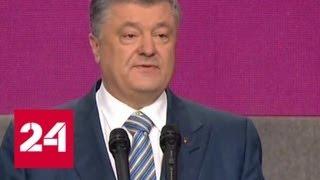 Петра Порошенко обвиняют в захвате власти - Россия 24