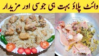 White Pulao Recipe  White Yakhni Pulao  Best Chicken Pulao Ever  Ijaz Ansari food Secrets.