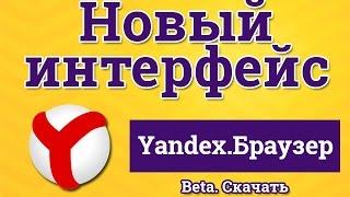 Супер! Новый интерфейс Яндекс Браузера Beta