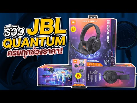 หูฟัง Mobile Gaming ต่อมือถือสะดวก PC ก็แจ่ม เสียงเทพสำหรับเกมกับ JBL Quantum 50 ,100,200,300