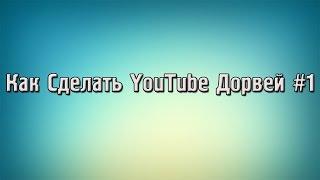 Как Сделать YouTube Дорвей #1
