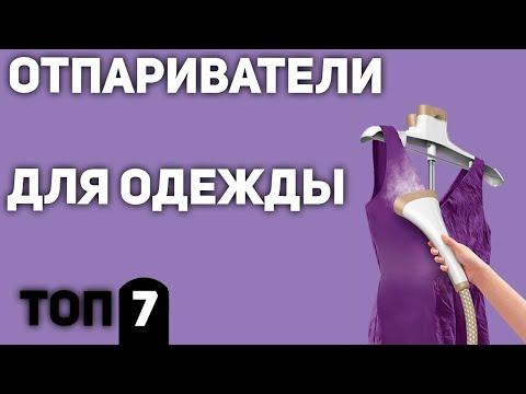 ТОП—7. Лучшие отпариватели для одежды (для дома, ручные, вертикальные, напольные). Рейтинг 2020 года