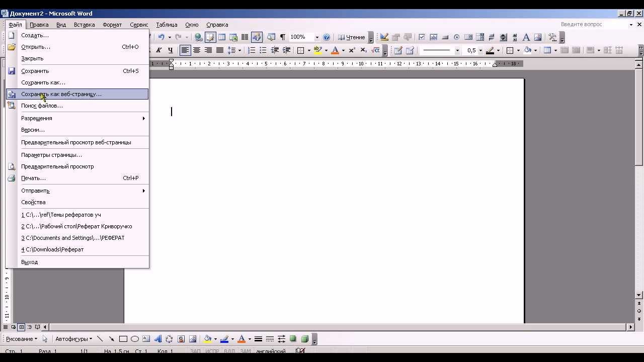 Форматирование реферата в программе office word  Форматирование реферата в программе office word