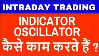 Indicator/Oscillator कैसे काम करते हैं?