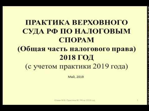 Комментарий к практике Верховного Суда РФ за 2018 (с учетом 2019) ч. 1 / Legal Commentary