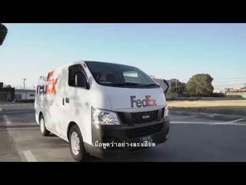 FedEx ช่วยลูกค้าในอุตสาหกรรมยาขนส่งไปทั่วโลก