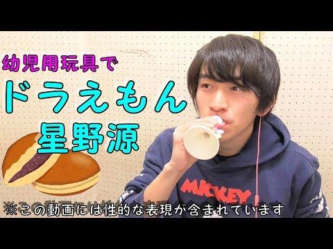 星野源 - ドラえもん【MV & Trailer】/ Gen Hoshino - Doraemon とまったため