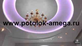Амега Видео Натяжные потолки саранск 2(, 2015-07-03T12:24:30.000Z)