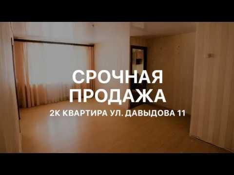 СРОЧНАЯ ПРОДАЖА 2к квартиры на ул. Давыдова 11 в Петропавловске-Камчатском