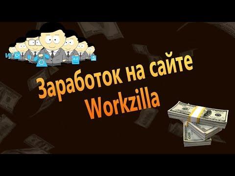 WorkZilla - сайт для заработка, биржа фриланса для начинающих
