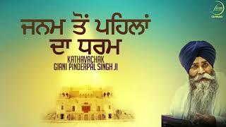 Janam Ton Pehlan Da Dharam | Giani Pinderpal Singh Ji | Fizza Records Gurbani