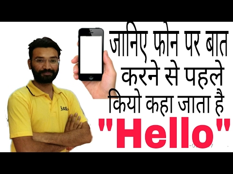 """Why We Say """"Hello"""" On Phone, """"Hello"""" Word's History Revealed - PTF"""