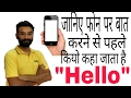 """Why We Say """"Hello"""" On Phone, """"Hello"""" Word's History Revealed, punjabi facts"""