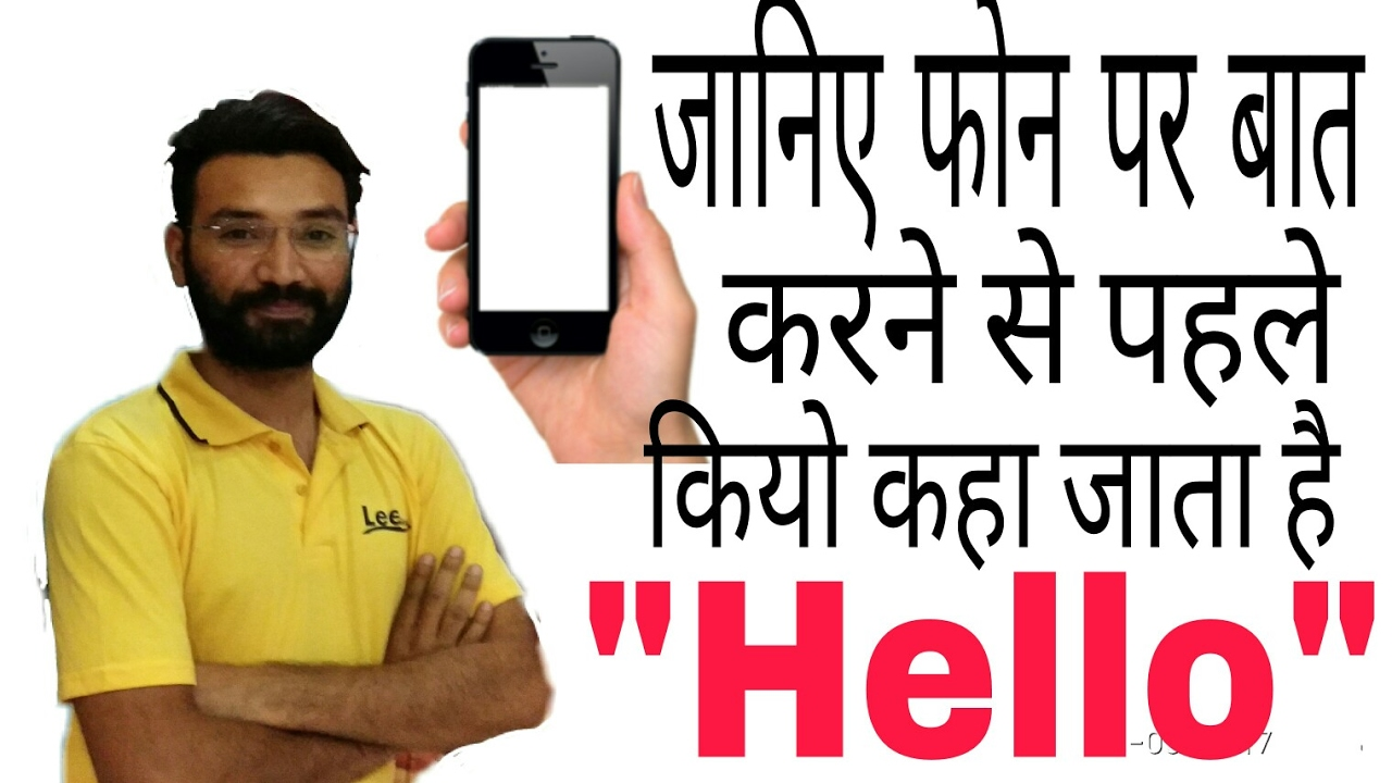 Why We Say Hello On Phone Hello Words History Revealed Ptf