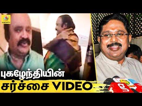 TTV Dinakaran Pugalenthi Hotel Video Leaked by AMMK | Latest Tamil News | TTV Dinakaran Controversy