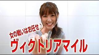 【松中みなみの展開☆タッチ】ヴィクトリアマイル 松中みなみ 検索動画 12