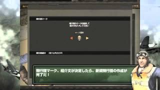 『ヒーローズインザスカイ』ゲームシステム(飛行団開設について)