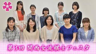 女流棋士会ホームページ http://joryukishikai.shogi.or.jp/ 第3回関西...