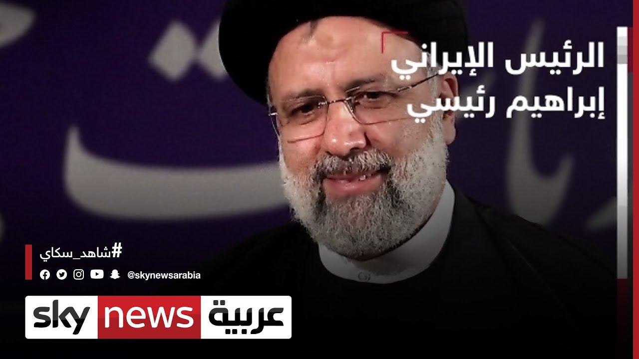 الرئيس الإيراني.. إبراهيم رئيسي  - نشر قبل 46 دقيقة