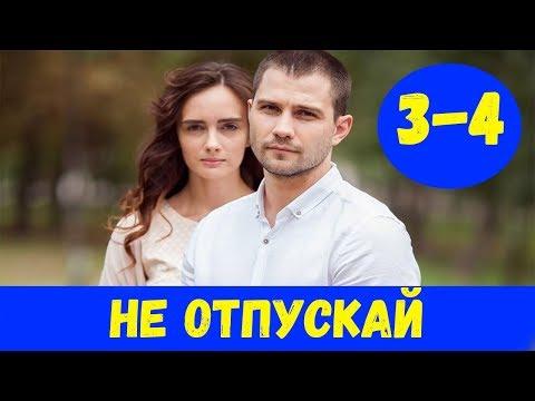 НЕ ОТПУСКАЙ 3 СЕРИЯ (сериал, 2020) Не відпускай 3 и 4 серия Анонс и Дата