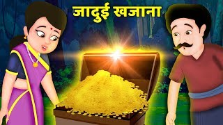 जादुई खजाना | The Magical Treasure Story | Hindi Kahaniya for Kids | Moral Stories for Kids
