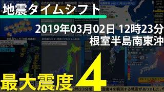 【地震タイムシフト】2019/03/02 12:23 根室半島南東沖 M6.2 最大震度4