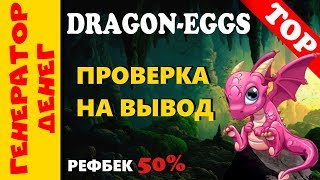 Dragon-eggs Проверяем на вывод очередную экономическую игру!