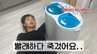 세탁기 동파로 미니 수동 세탁기를 사서 써봤습니다만..…